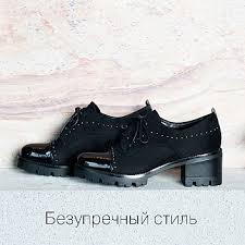 Женские <b>полуботинки</b> купить недорого в Москве - интернет ...