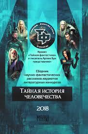 Артём <b>Бук</b>, «Тайная история человечества» - книжное ...