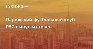 Парижский футбольный клуб PSG выпустит токен | Новости ...