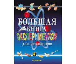 Обучающие книги <b>Росмэн</b>: каталог, цены, продажа с доставкой ...