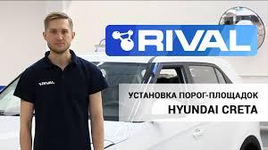 Установка <b>порог</b>-площадок на Hyundai Creta. - YouTube