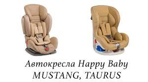 <b>Автокресла Happy Baby MUSTANG</b> (9-36 кг) и Happy Baby TAURUS