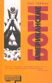 """Книга """"<b>Американские боги</b>"""" Гейман Нил – купить книгу ISBN 978-5 ..."""