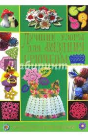 """Книга: """"Лучшие узоры для вязания крючком"""" - <b>Нечаева</b>, <b>Нечаева</b> ..."""