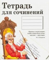 """""""<b>Тетрадь</b> предметная """"<b>Тетрадь</b> для сочинений"""" (48 листов, линия ..."""