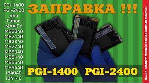 Заправка <b>картриджей PGI</b> 1400 <b>PGI</b> 2400 для <b>Canon</b> MAXIFY ...