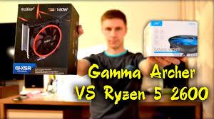 <b>DeepCool Gamma</b> Archer для Ryzen 5 2600, справится ли с ...