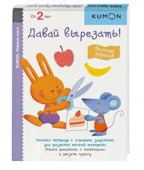 Книга Манн, Иванов и Фербер <b>KUMON</b>. <b>Давай вырезать</b>! Вкусные ...