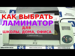 Пакетный ламинатор <b>Bulros PDA3-330L</b> - YouTube