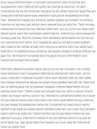 internet urdu essay computer ki ahmiyat faiday aur nuqsanat  urdu    internet urdu essay computer ki ahmiyat faiday aur nuqsanat