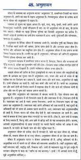 a good essay conclusion essay school uniforms conclusion in hindi    write a short essay on discipline essay for school students