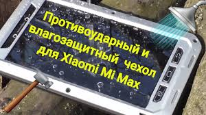 <b>Защитный Чехол для Xiaomi</b> Mi Max и Mi Max 2 + Тест - YouTube