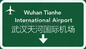 Image result for wuhan tianhe airport