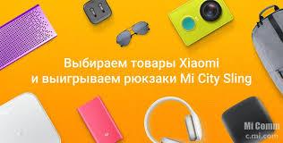 Выбираем товары Xiaomi и выигрываем рюкзаки <b>Mi City Sling</b> ...