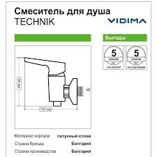 <b>Смеситель для душа Vidima</b> Technik BA285AA однорычажный ...
