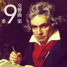 「交響楽「第9」」の画像検索結果