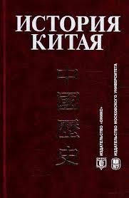 <b>Меликсетов А</b>. - <b>История Китая</b>, скачать бесплатно книгу <b>в</b> ...