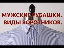 Мужские <b>рубашки</b>. Виды воротников мужских <b>рубашек</b>. - YouTube
