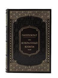 """Подарочное издание <b>книги</b> """"Гиппократ. Избранные <b>книги</b>"""" в ..."""