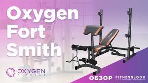 <b>Oxygen</b> FORT SMITH [ОБЗОР <b>СИЛОВОЙ СКАМЬИ</b>] стоит ли ...