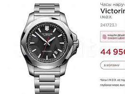 <b>victorinox</b> - Купить недорого <b>часы</b> в Москве с доставкой | Мужские ...