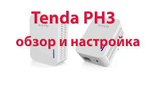 <b>Tenda PH3</b> обзор и настройка. Телевидение и интернет по ...