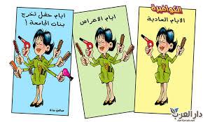 كاريكاتير رقم 4 images?q=tbn:ANd9GcQ