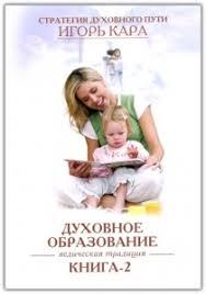 <b>Стратегия духовного</b> пути. Книга 2: <b>Духовное</b> образование ...