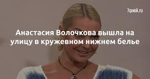 Анастасия Волочкова вышла на улицу в <b>кружевном</b> нижнем белье