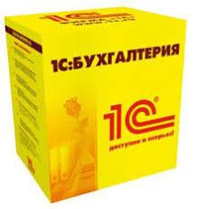 Купить <b>1С</b>: <b>Бухгалтерия 8</b>. <b>Учебная</b> версия. Издание 8 ...
