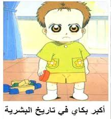 اكبر بكاي هههههه images?q=tbn:ANd9GcQ
