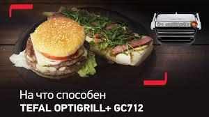 На что способен ваш <b>Optigrill</b> от <b>Tefal</b> - YouTube