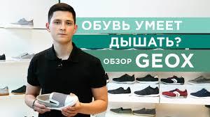 Обувь <b>Geox</b> дышит | обзор модной и технологической обуви ...