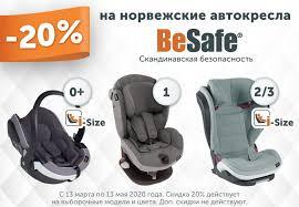 <b>Автокресла Noordi</b> - Интернет-магазин Lapsi.ru