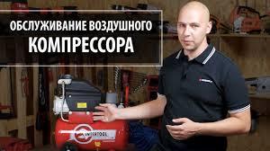 Обслуживание компрессора, замена масла и чистка <b>фильтров</b> ...