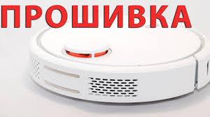 Как прошить робот пылесос Xiaomi <b>Mi Robot Vacuum</b> - YouTube