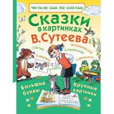<b>Издательство АСТ Книга</b> Сказки в картинках В. Сутеева ...