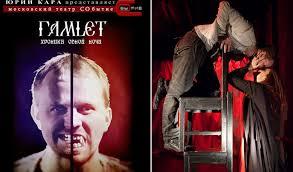 """Билеты на спектакль """"<b>Гамлет</b>. <b>Хроника одной ночи</b>"""" в театре ..."""