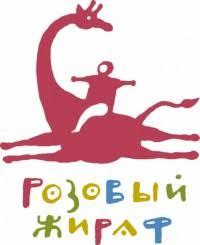 <b>Розовый</b> жираф, детское издательство | Pro-Books.ru ...