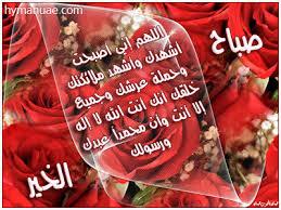 صباح الخير يا مغرب صباح الخير يا وطني العربي  Images?q=tbn:ANd9GcQXrfmoQgi9Mpduv-sD4ZBg1Ccq6BMDlr6aLoAm_fG1lB61pcNt