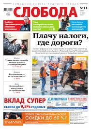 Слобода №11 (1110): Плачу налоги, где дороги? by Газета ...