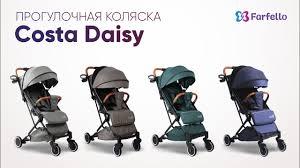 <b>Прогулочная коляска</b> Daisy от бренда Costa - YouTube