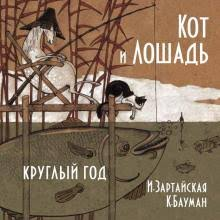 """Книга: """"<b>Кот</b> и лошадь. Круглый год"""" - Ирина Зартайская. Купить ..."""