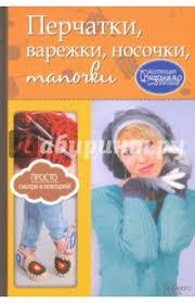 """Книга: """"<b>Перчатки</b>, варежки, носочки, тапочки"""". Купить книгу ..."""