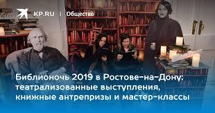 Библионочь 2019 в Ростове-на-Дону: театрализованные ...