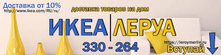 <b>ИКЕА</b> ЛЕРУА   ДОСТАВКА В СЫКТЫВКАР КОМИ   ВКонтакте