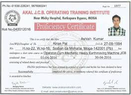 verify certificates akal construction view certificate