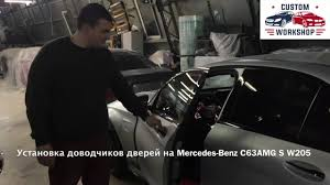 Установка <b>доводчиков дверей</b> на <b>Mercedes</b>-<b>Benz</b> C63AMG S w205