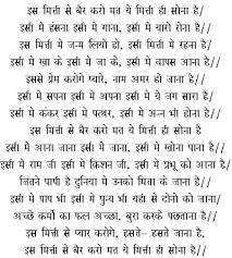 Des ki Mitti, Motherland, Hindi Poems, Poem About Motherland ... - Des_ki_Mitti_Body
