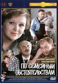 Фильм По <b>семейным</b> обстоятельствам (1977) - актеры и роли ...